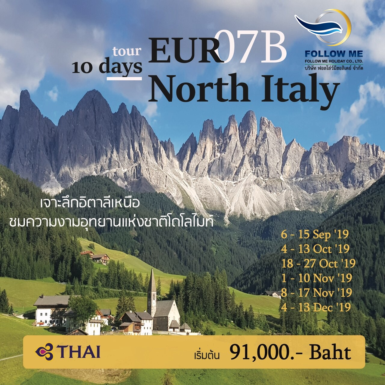Beautiful North Italy 10 Days by TG 2019